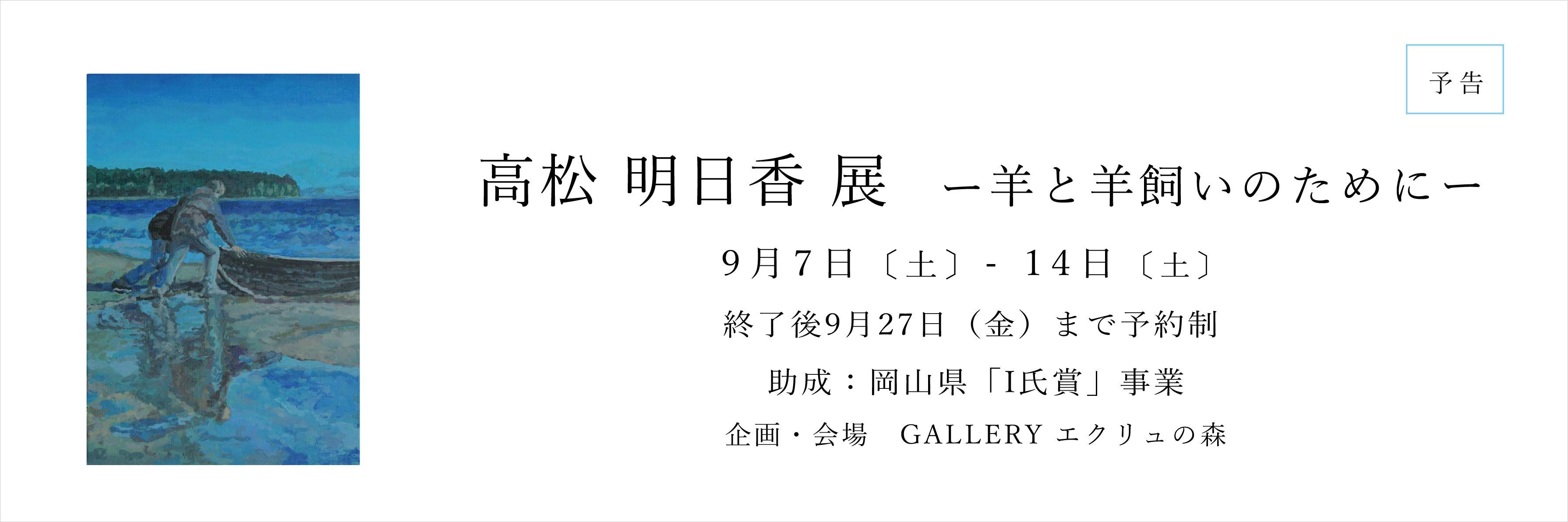 0731banner_takamatusama_jpn