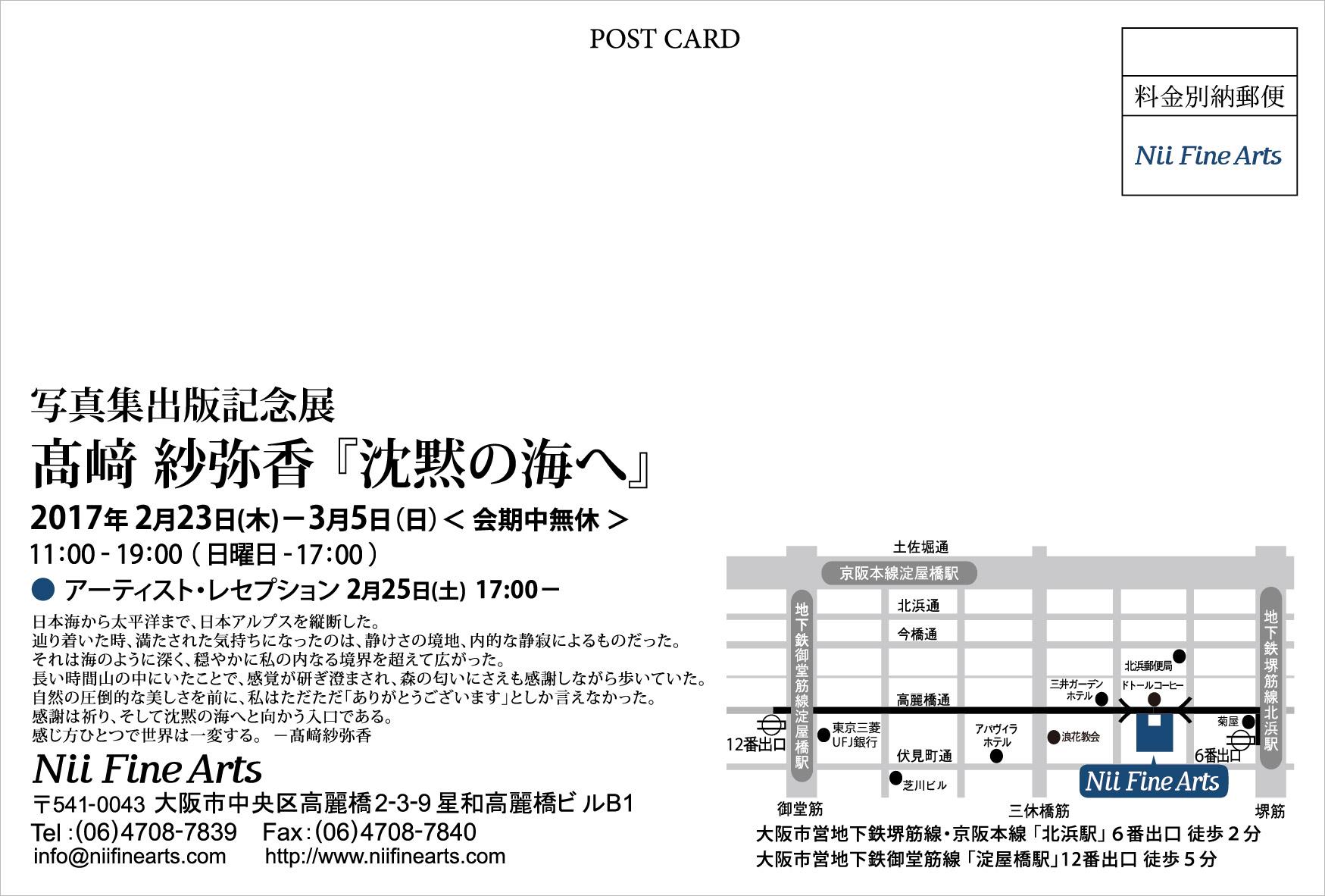 NFA_takasaki_DM_omotejpg