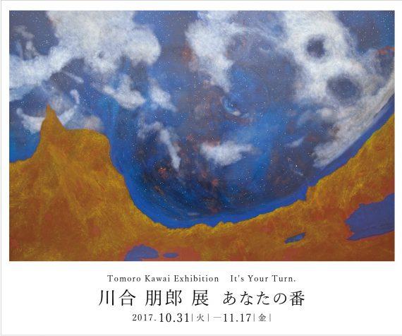 kawai_tomoro_exhibition2