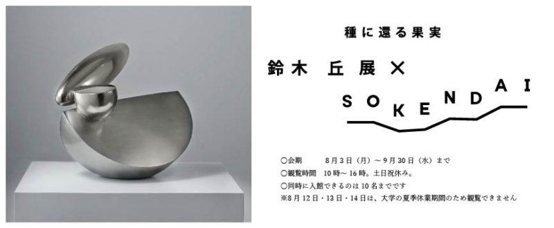 鈴木丘展×SOKENDAIバナー-01