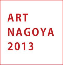 アート 名古屋 2013