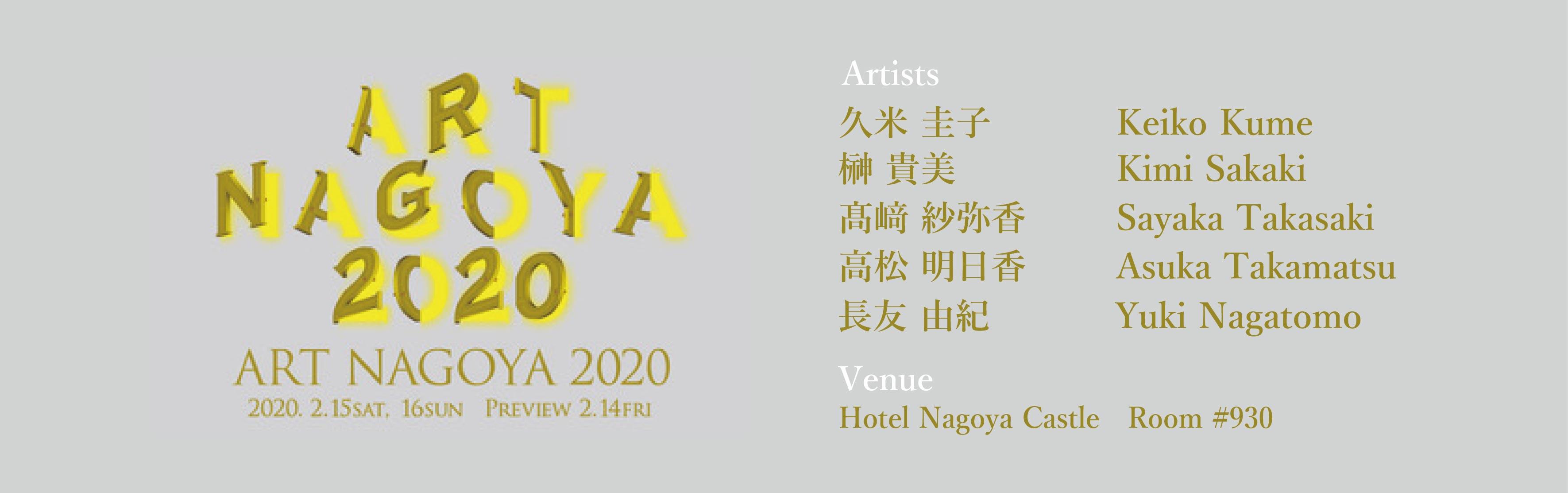 banner_artnagoya_eng2