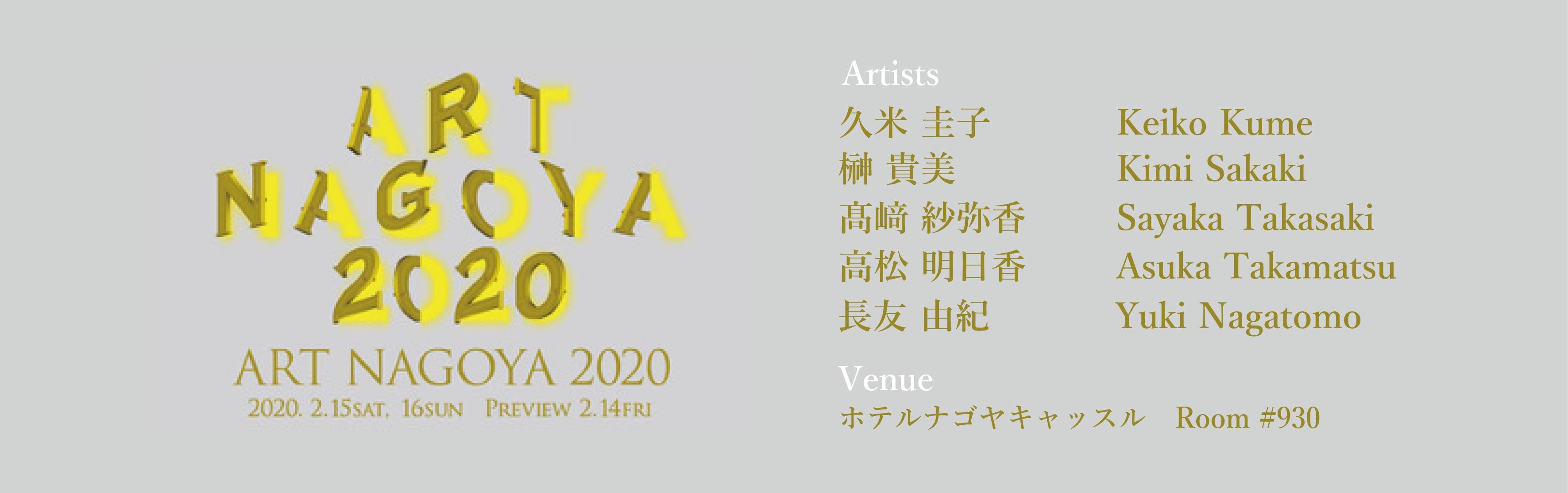 banner_artnagoya_jpn