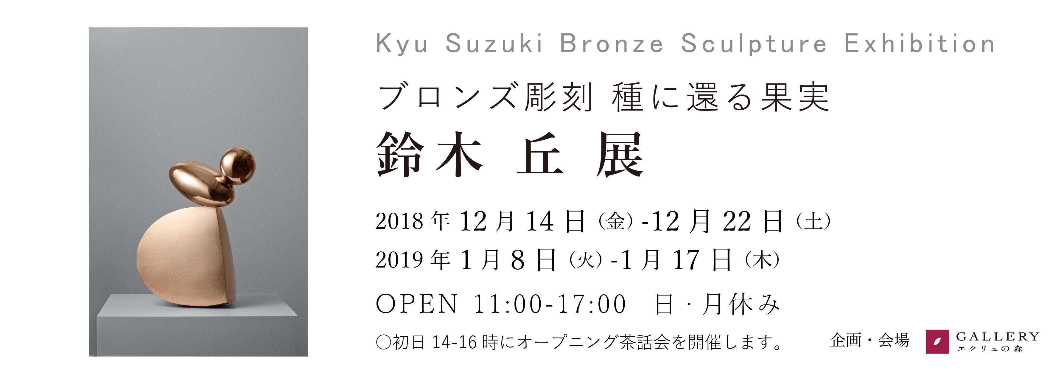 banner_kyu_suzuki_