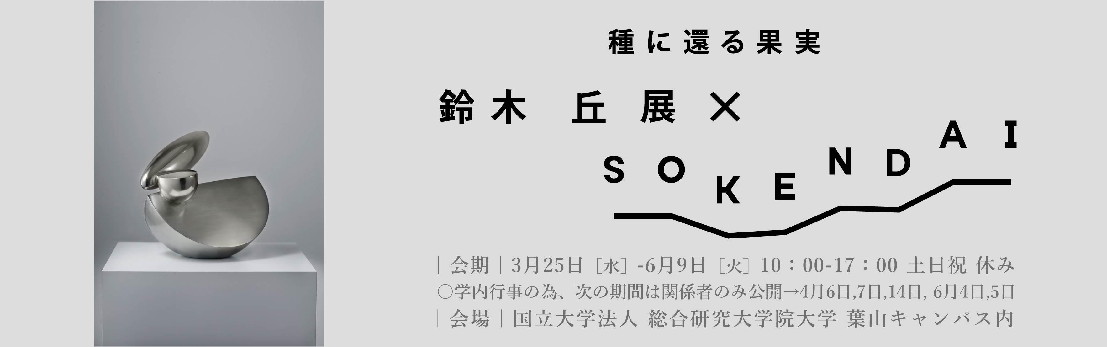 banner_suzukikyusensei_soken