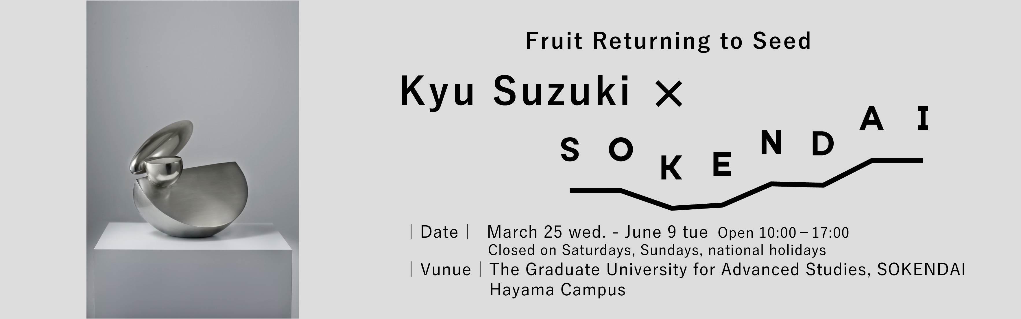 banner_suzukikyusensei_soken_eng
