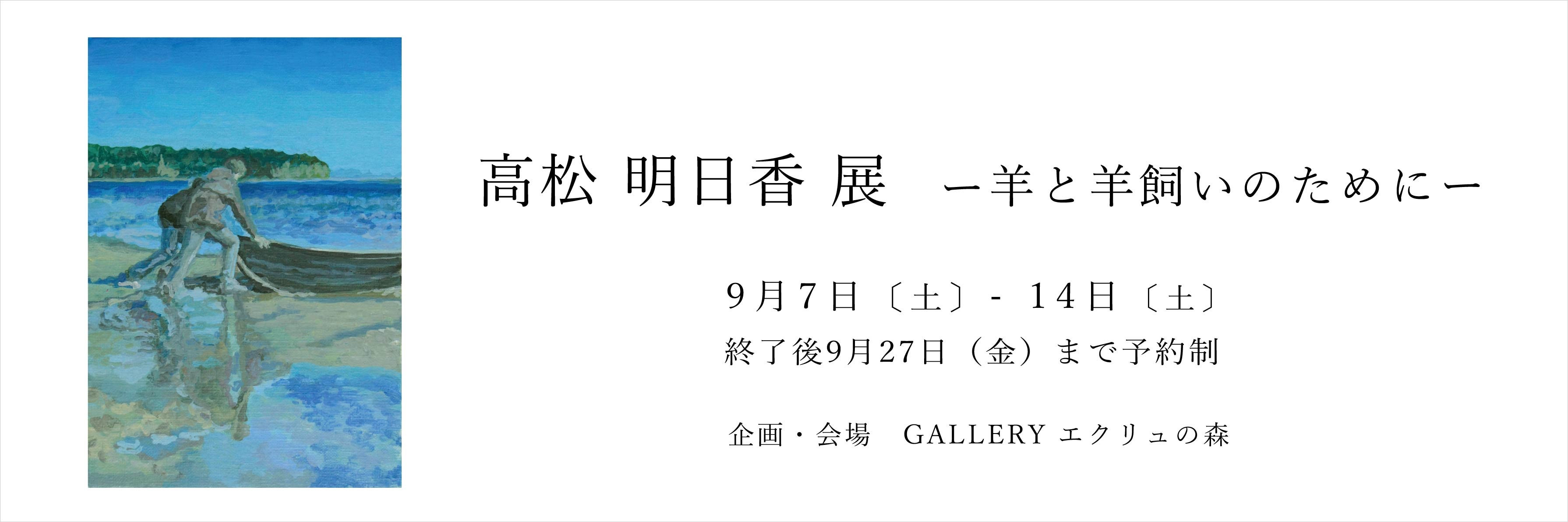 banner_takamatusama_jpn3