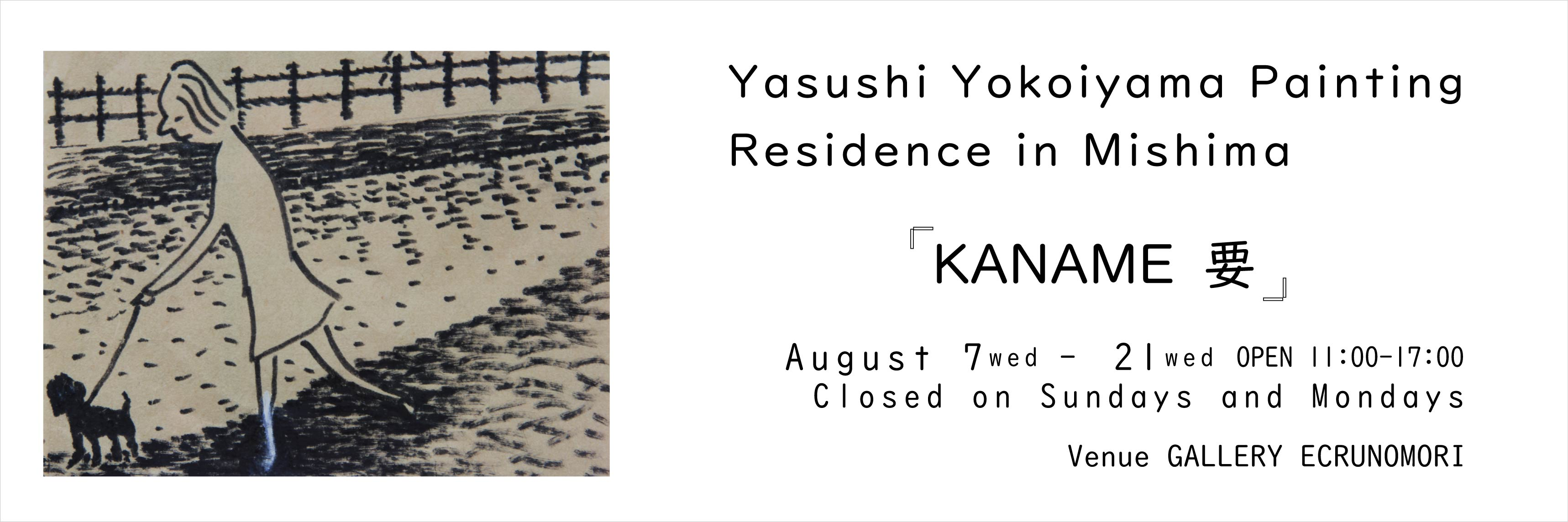 banner_yokoiyamasensei_eng