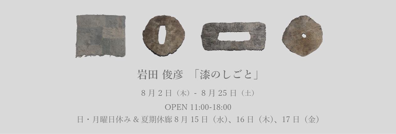 iwata_exhibition