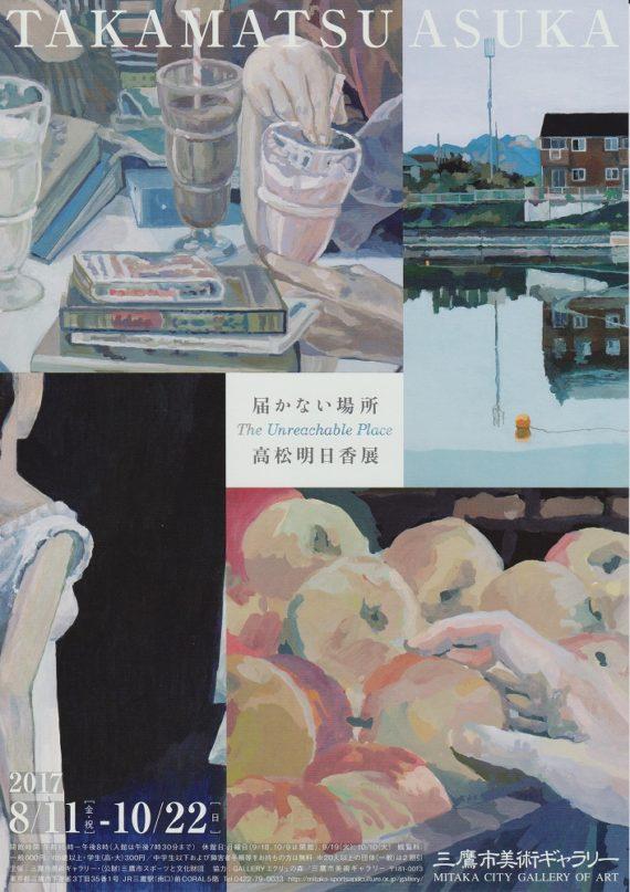 s-mitaka_takamatsu_asuka_exhibition