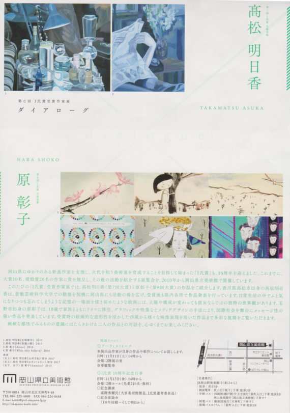 takamatsu_ishiaward