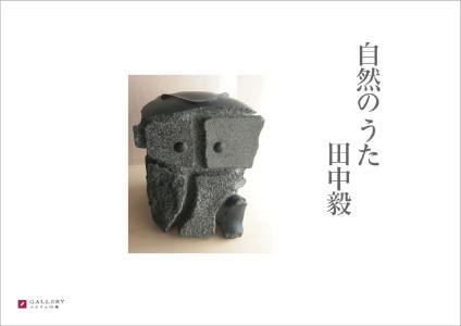 tanakasensei_book